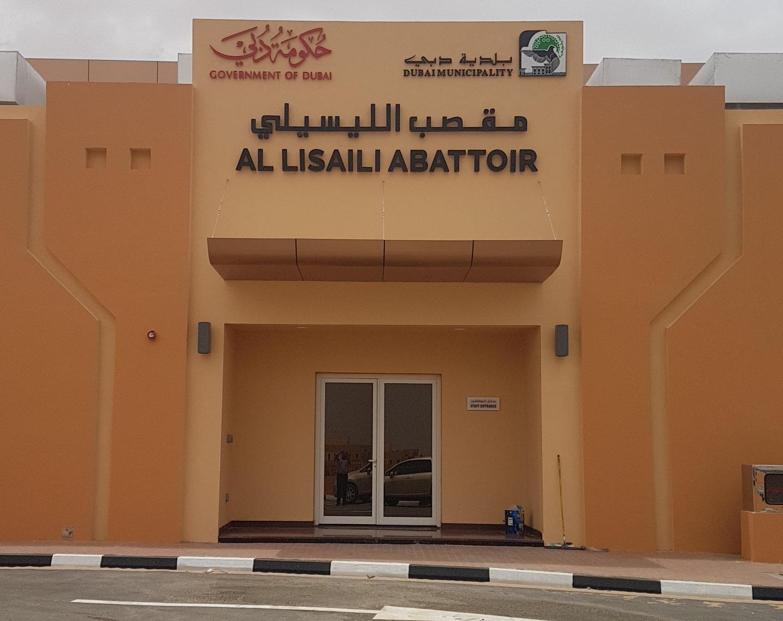 Al Lisaili Abattoir